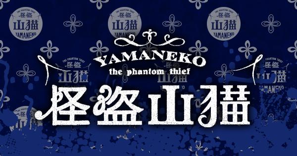 Fb yamaneko