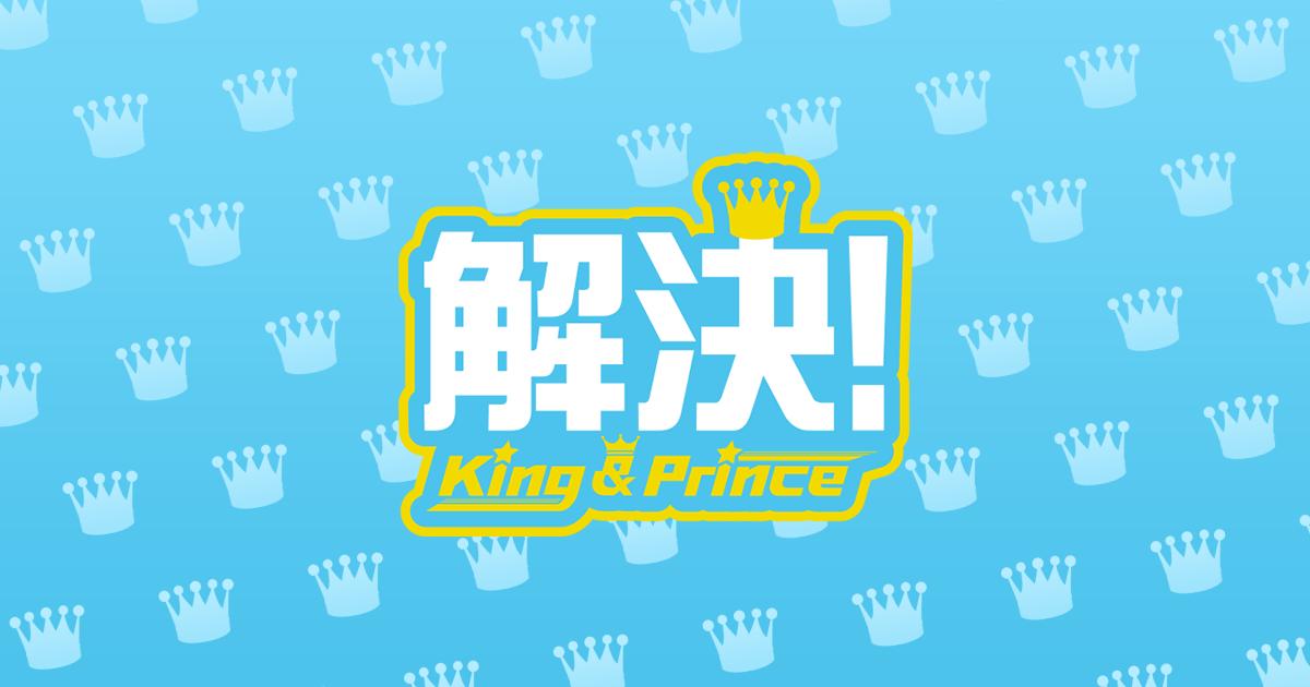 夏の思い出収納 解決!King & Prince ZIP! 日本テレビ