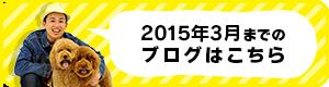 2015年3月までのブログはこちら