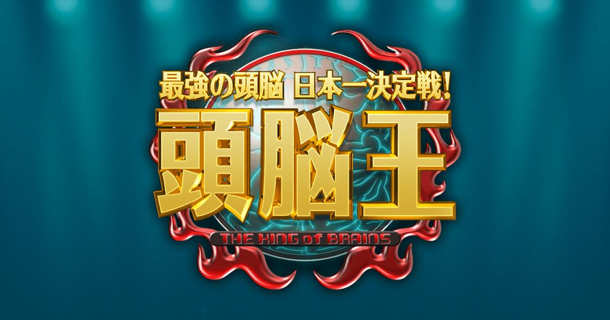 日本NO.1の頭脳王決定 動画 2021年2月19日 210219